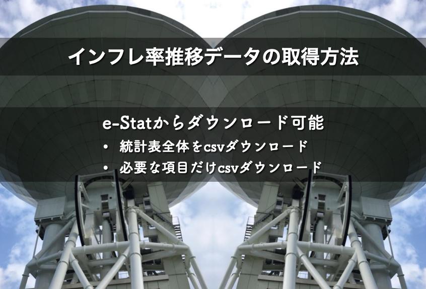 野辺山観測所45m望遠鏡